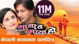 "New Nepali Movie - ""Maya Ta Maya Ho"" Nepali  Movie 2016 Full Movie || Latest Movie ""माया त माया हो """
