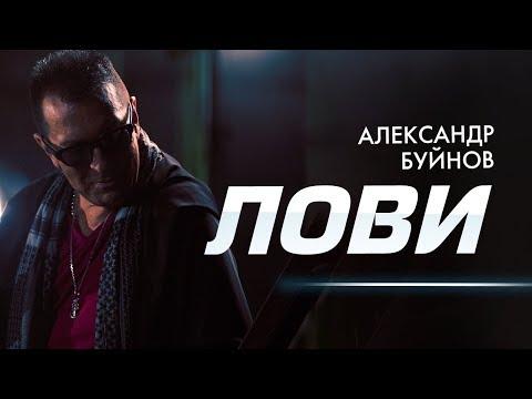 """Александр Буйнов – """"Лови"""""""