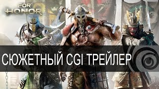 Видео For Honor - Starter Edition