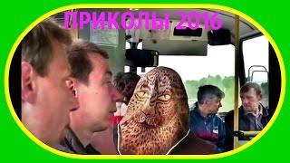 ПРИКОЛЫ2016-SEXI ТАНЦЫ!!!