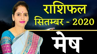 Mesh Rashi Aries September 2020 Horoscope | मेष राशिफल सितम्बर 2020 | Monthly Horoscope - Download this Video in MP3, M4A, WEBM, MP4, 3GP