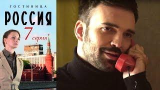 """Гостиница """"Россия"""" - Серия 7/ 2016 / Сериал / HD 1080p"""