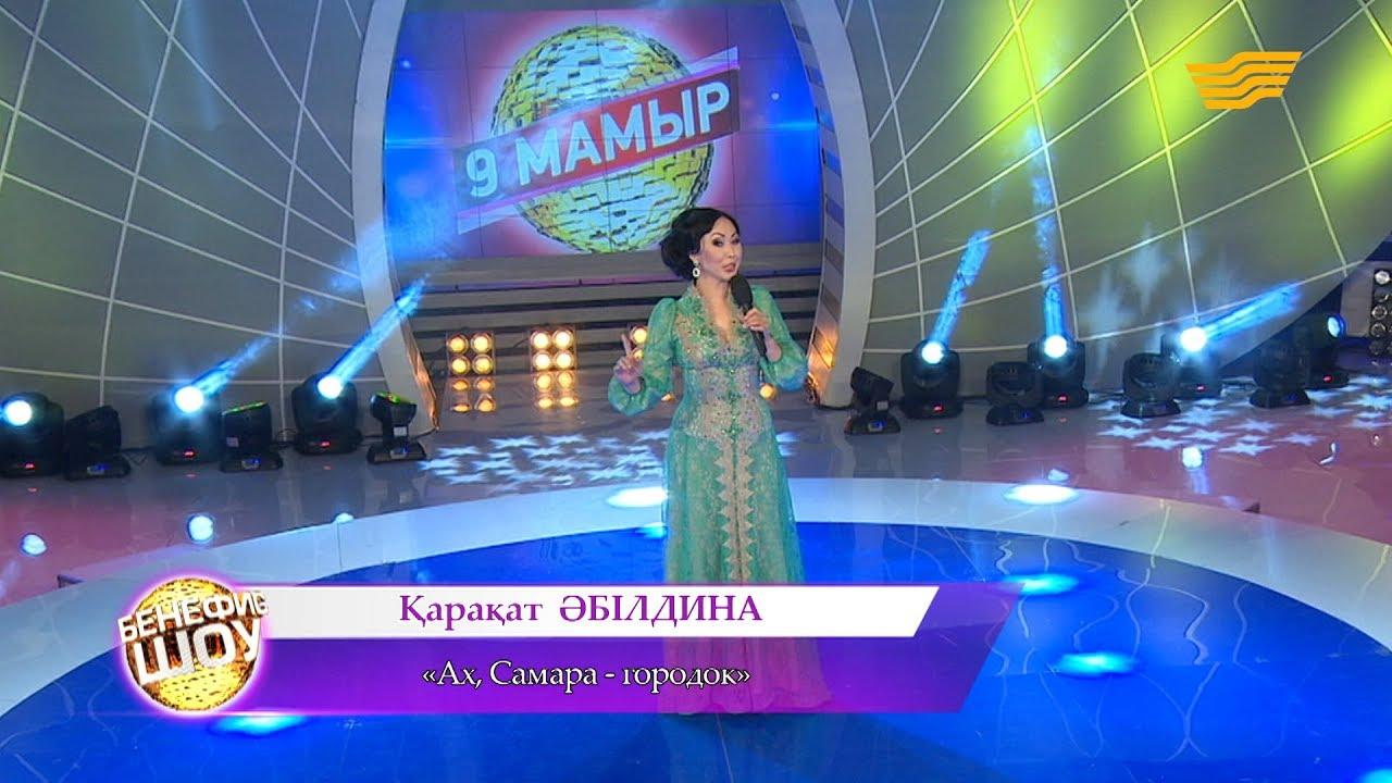 «Ах, Самара - городок» - казахский вариант