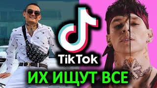 50 лучших песен TikTok   ИХ ИЩУТ ВСЕ   Тик Ток 2019