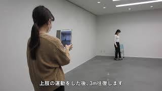 通所介護の個別機能訓練提供を支援するシステム(日本電気株式会社)