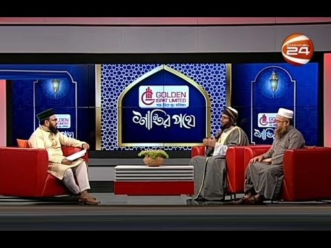 শান্তির পথে | Shantir Pothe | 3 July 2020
