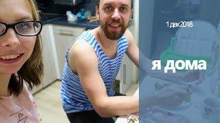 СЕРГЕЙ ВЕРНУЛСЯ В СЕМЬЮ // Пробуем ВКУСНЯШКИ / подарки детям