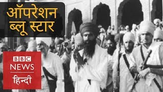 Operation Blue Star: What Happened in Golden Temple on 6th June 1984? (BBC Hindi)
