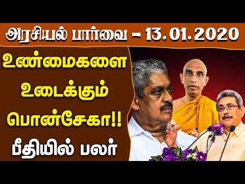 அரசியல் பார்வை - உண்மைகளை உடைக்கும் பொன்சேகா -13.01.2020 Sri Lanka News Tamil