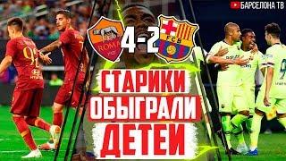 Барселона - Рома 2:4 | Молодежка