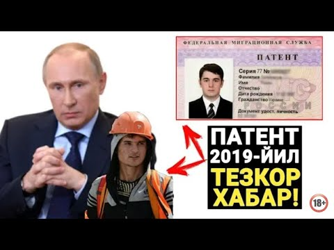 Патент нархи 2019 | Patent 2019 Rossiya