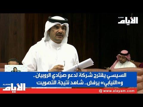 السيسي يقترح شركة لدعم صيّادي الروبيان.. والنيابي يرفض.. شاهد نتيجة التصويت