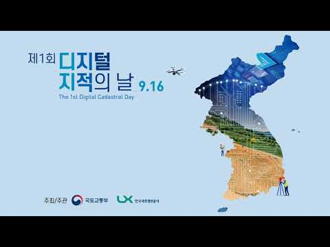 [라이브] 2021 지적재조사 우수사례 및 경진대회