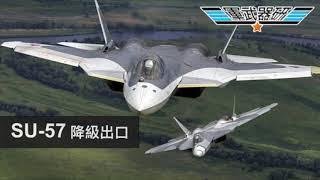 軍武器硏 F-16只售850萬/Su-57降級版出口/中共或小量購買/印度光輝2022問世/空軍代替Mig-21/日本空軍發展F-57/隱形塗料關鍵因素 | 112集 2019年08月25日B 第二節