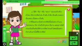 สื่อการเรียนการสอน การใช้คำราชาศัพท์ ม.2 ภาษาไทย