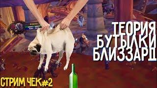 СТРИМ ЧЕК 2 / Теория Бутылки Близзардов