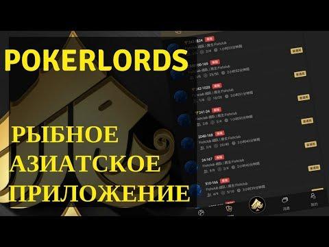 Краткий видео-обзор Pokerlords