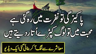 Sad Quotes About Society  | Urdu Quotes About Behaviour And Attitude | Zubair Maqsood Voice