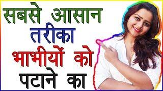 Bhabhi ko Patane Ka Sabse Aasan Tarika | Bhabi Ko Kaise Pataye | How to Impress A Girl