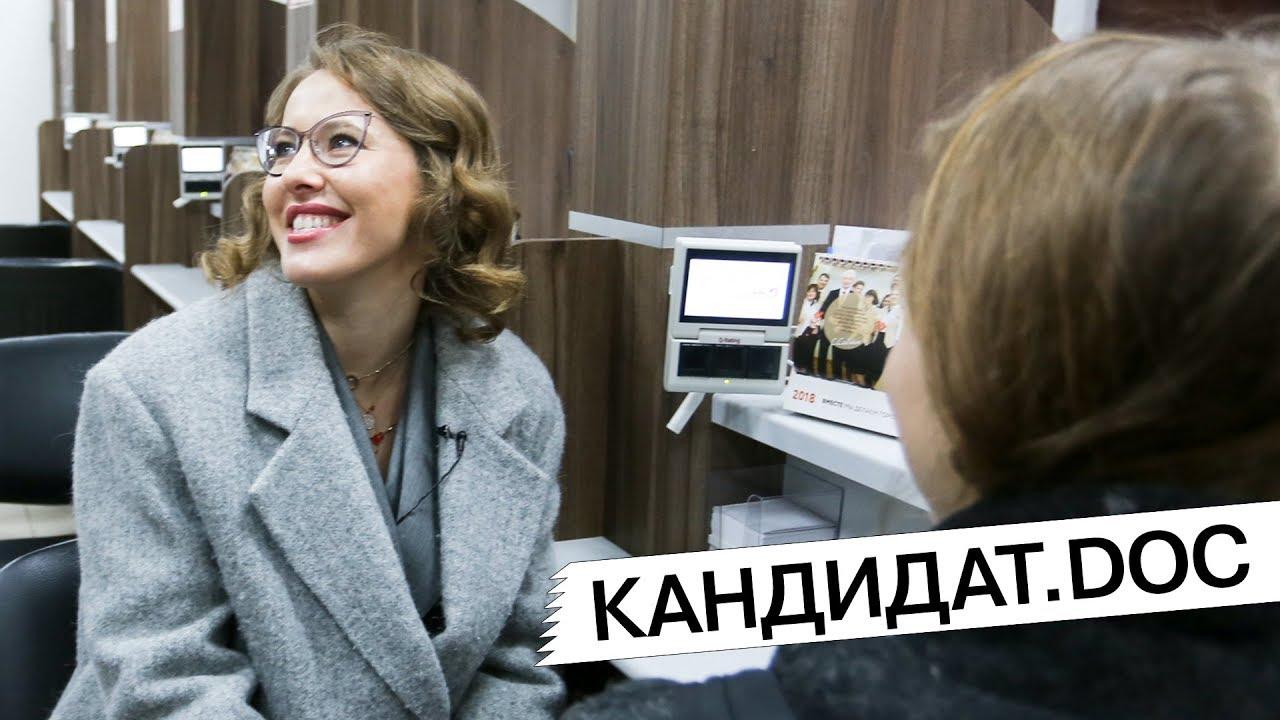 «Кандидат.doc». Дневники предвыборной кампании. Серия №51. Собчак в МФЦ