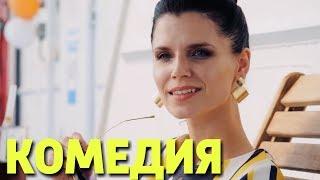 """ОЧЕНЬ СМЕШНАЯ КОМЕДИЯ! """"Ждите Неожиданного"""" Русские комедии, фильмы HD"""