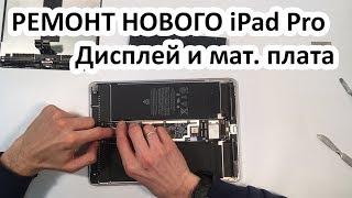 Ремонт iPad Pro A1670. Демонтаж и установка дисплея и материнской платы