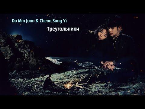 Do Min Joon & Cheon Song Yi    Треугольники