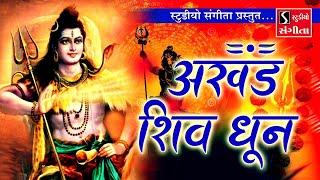 अखंड शिव धुन - ॐ नमः शिवाय - Nonstop Shiv