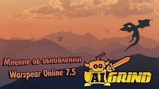 Сырный Обзор ♦ Анонс обновления Warspear Online 7.5 - Мнение