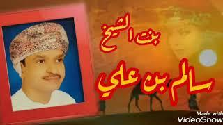 تحميل و مشاهدة بنت الشيخ سالم علي سعيد MP3