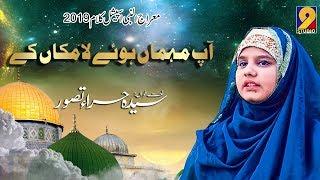 Syeda Hira Tasawwar  Best Naat  Ap Mehman Huwey Lamakan Ke