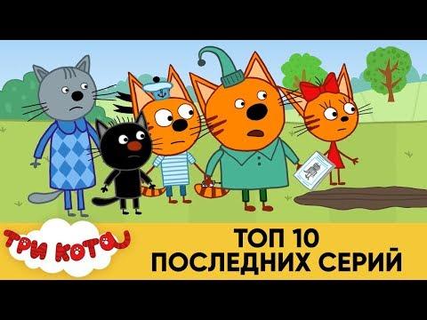 Три Кота   Топ 10 последних серий   Мультфильмы для детей