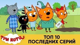 Три Кота | Топ 10 последних серий | Мультфильмы для детей