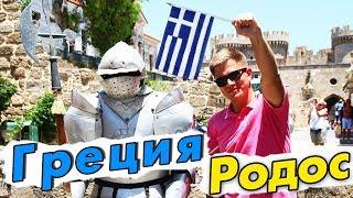 Остров Родос в Греции – старый город рыцарей, греческая еда. Тут видна Турция