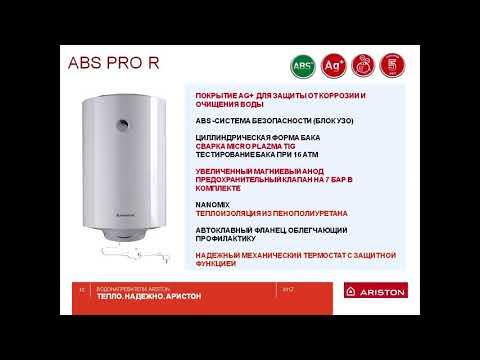 Водонагреватель Ariston ABS PRO R 80 V Slim