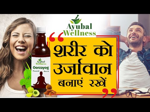 Oorzayog Pravahi Kwath / General Tonic for-All / Immune Ras