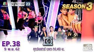 SUPER 10 | ซูเปอร์เท็น Season 3 | EP.38 | 9 พ.ย. 62 Full HD