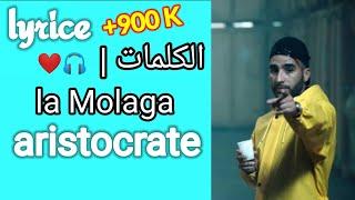 اغنية (la Moulaga (Aristocrate  مترجمة  2019