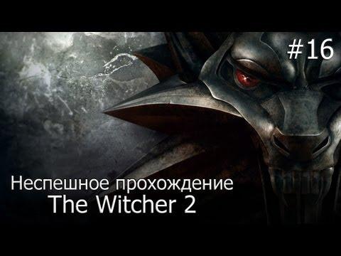 Поиграем в Ведьмак 2 Убийцы королей - #16 Рыцарь пылающей розы