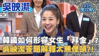 【全民星攻略】韓國如何形容女生「拜金」?吳映潔答題太無俚頭?!EP271