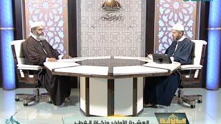 الإسلام والحياة | العشرة الأواخر وزكاة الفطر | 27 - 06 - 2016