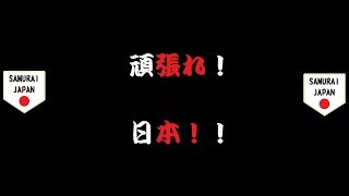 ※追加招集選手アレンジENEOSアジアチャンピオンシップ2017侍ジャパン応援歌メドレーMIDI