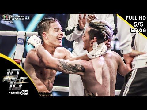 10 Fight 10 | EP.06 | ธามไท แพลงศิลป์ VS โดม เพชรธำรงชัย | 15 ก.ค.62 [5/5]
