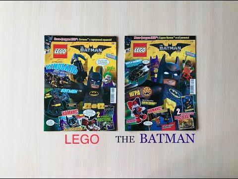 Журналы LEGO The BATMAN с игрушкой, два по цене одного, в детском мире!