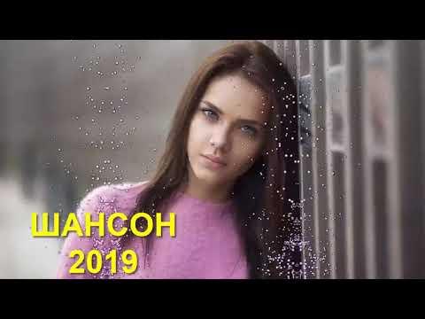 Зажигательные песни - Самый танцевальный сборник в машину - Шансон 2019