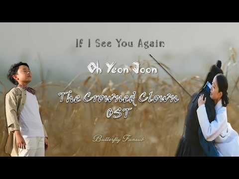 Oh Yeon Joon - ' If I See You Again ' The Crowned Clown OST Lyrics (EngSub/Vostfr/Hangul/Rom)