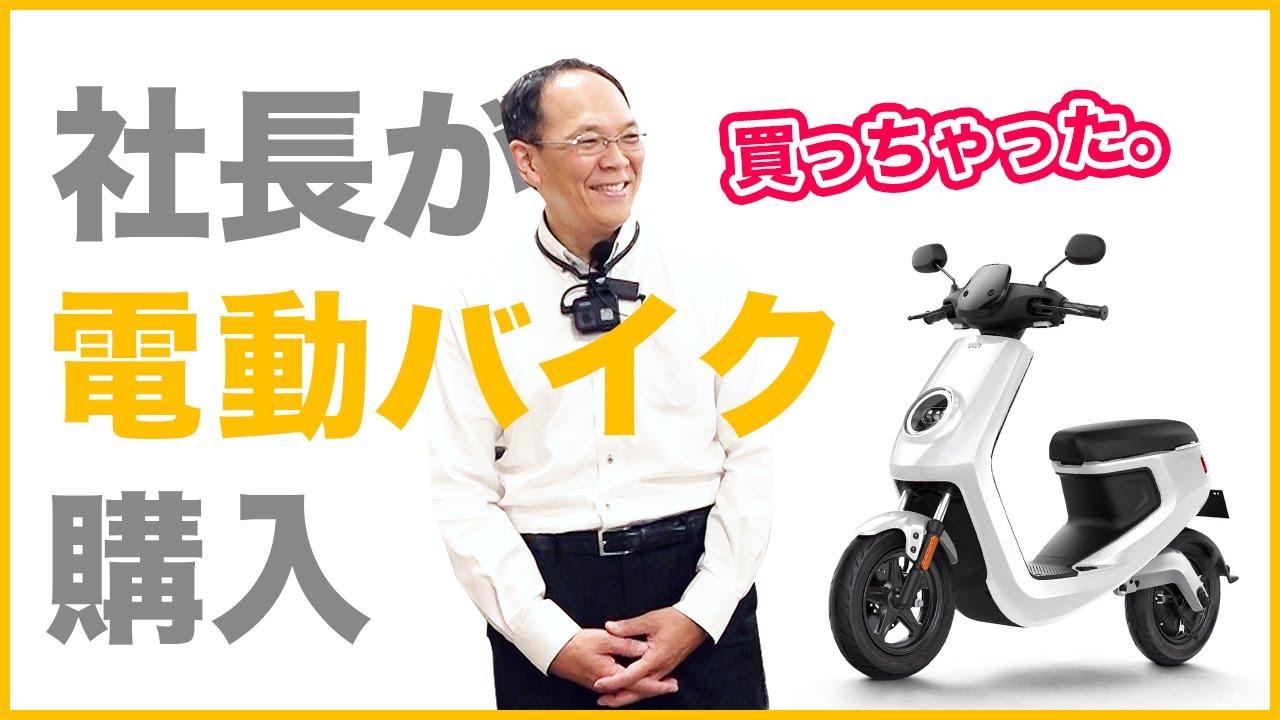 社長が電動バイクを購入したので納車に密着しました!【niuM+/ニウエムプラス】