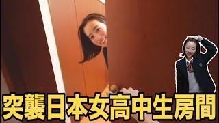 突襲日本女高中生的房間! 一開門太吃驚了..不愧是女高中生 // 我要被JK萌死了RRR