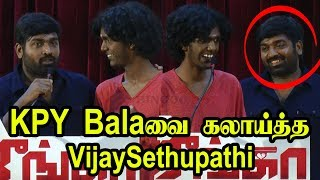 KPY Balaவை கலாய்த்த VijaySethupathi | Kpy Bala Funny speech | Junga Pressmeet