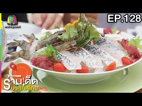 ร้านเด็ดประเทศไทย |  EP.128 | 9 มิ.ย.60